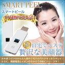 美顔器 超音波 日本製 ウォーターピーリング スマートピール単品