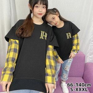 チェックシャツ重ね着風トレーナー 赤ちゃん 親子 ペアルック 男の子 女の子 レディース 秋冬 プレゼント ギフト 誕生日 リンクコーデ 親子 ペア 双子 コーデ お揃い おそろい 家族 韓国子供
