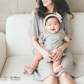 【送料無料】親子リンクコーデ 授乳服ワンピ・ロンパース2点セット 70 80 90cm