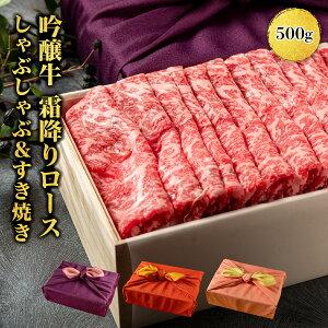 ギフト 肉ギフト 内祝い 誕生日祝い すき焼き しゃぶしゃぶ用 肉 霜降り 牛肉 国産 風呂敷 【有名店で使用されている牛肉!】 【吟醸牛 霜降りロース】(500g)|お肉 しゃぶしゃぶ ロース 高級