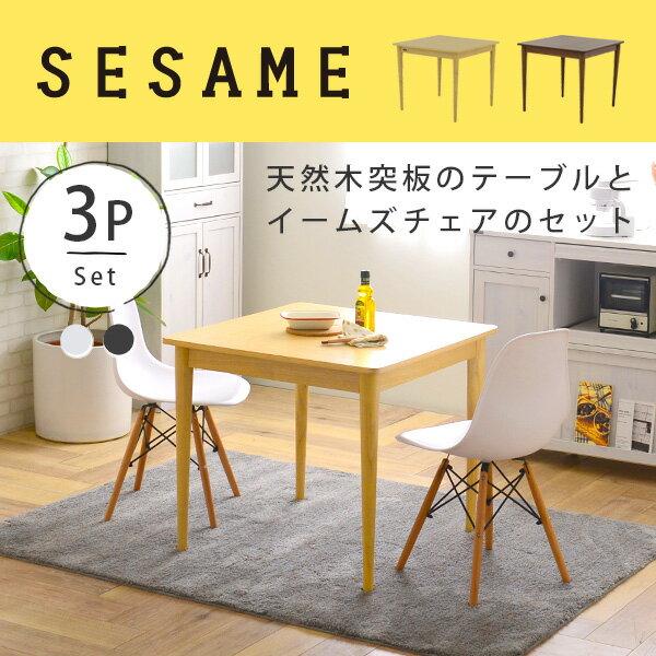 11月度月間優良ショップ受賞店♪ 送料無料 2色のダイニングテーブルと2色のイームズチェアのセサミオリジナルのダイニングセット ダイニングテーブル×イームズチェア EAMES セット ダイニングセット 3点セット <3D-FOR70-80T DSW-913>