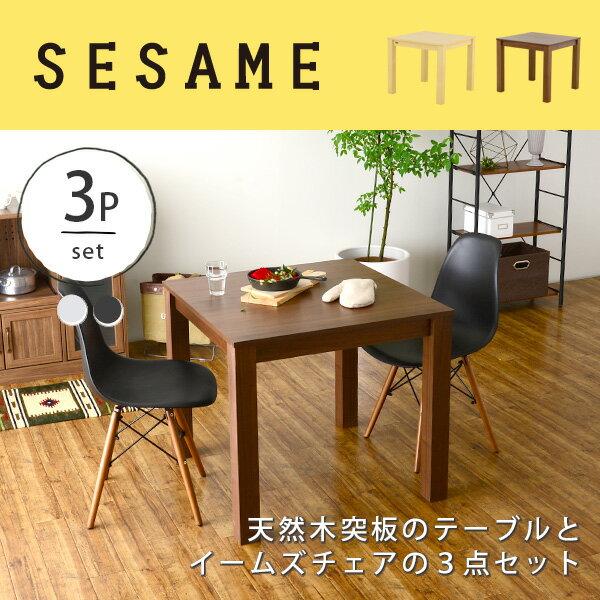 11月度月間優良ショップ受賞店♪ 送料無料 2色のダイニングテーブルと2色のイームズチェアのセサミオリジナルのダイニングセット ダイニングテーブル×イームズチェア EAMES セット ダイニングセット 3点セット <3D-LUM70-80T DSW-913>