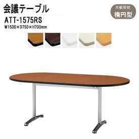 会議テーブル ATT-1575RS W150xD75xH70cm (天板タイプ:楕円型) 【送料無料(北海道 沖縄 離島を除く)】 会議用テーブル おしゃれ ミーティングテーブル 長机 会議室 打ち合わせ 会議机 事務所