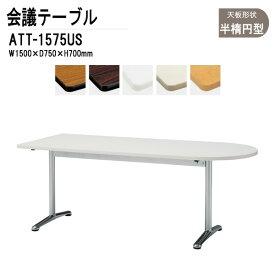 会議テーブル ATT-1575US W150xD75xH70cm (天板タイプ:半楕円型) 【送料無料(北海道 沖縄 離島を除く)】 会議用テーブル おしゃれ ミーティングテーブル 長机 会議室 打ち合わせ 会議机 事務所