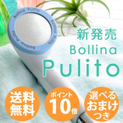 シャワーヘッド 塩素除去 ボリーナプリート(浄水カートリッジ2本付き)節水 Bollina Pulito(TK-7030)マイクロバブル 敏感肌 美肌 美髪 保湿 保温 温浴マイクロナノバブル 日本製