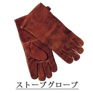 ストーブグローブ ブラウン[品番:PA8413B]/薪ストーブ/グローブ/手袋/薪ストーブアクセサリー/手袋/軍手/ハンドカバー/安全手袋