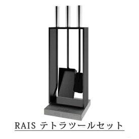 薪ストーブ アクセサリー 【ライス テトラ ツールセット [品番:RA51590]】