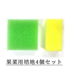 果菜用培地4個セット(ホームハイポニカ303・601 用)