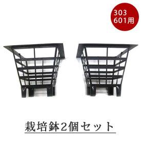 ホームハイポニカ 部品 栽培鉢2個セット(ホームハイポニカ303・601用)