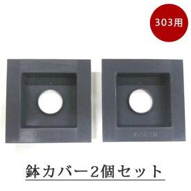 ホームハイポニカ 部品 水耕栽培 鉢カバー2個セット(ホームハイポニカ303・601用)