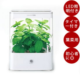 LED 水耕栽培 キット Green Farm Cube (グリーンファーム キューブ) ホワイト ユーイング UH-CB01G1 水耕栽培器 コンパクト ギフト プレゼント