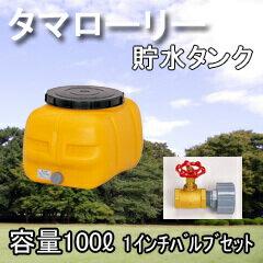 【貯水タンク】コダマ樹脂工業タマローリータンクLT-100(飲用水対応タイプ)1インチ(25A)バルブセット