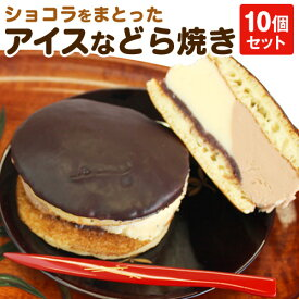 ショコラをまとったアイスなどら焼き10個セット【送料無料】