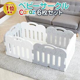 caraz カラズ ベビーサークル パネル 6枚 自立式 置くだけ ベビー 赤ちゃん 転落防止 ストッパー機能あり ホワイト/グレー/ミント/ピンク 76×60×3.5cm