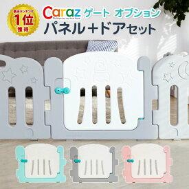caraz カラズ ベビーサークル 追加用パネル ドア付きセット 2枚 ベビーゲート 自立式 置くだけ 赤ちゃん 転落防止 ストッパあり ホワイト/グレー/ミント/ピンク 76×60×3.5cm