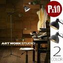 ART WORK STUDIO AW-0294 おしゃれ スタンド ライト 置型照明 フロアーランプ フロアースタンド 1灯タイプ インテリア Soho-flo...