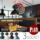 ART WORK STUDIO AW-0465Z(AW-0465E) Shelter-pendant 3 Socket(シェルターペンダント3ソケット) おしゃ...
