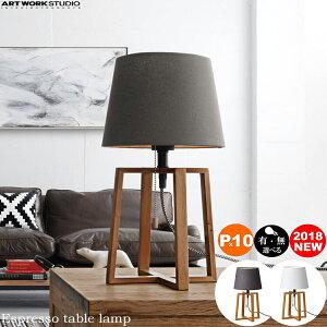 【レビューでクーポンプレゼント】アートワークスタジオ AW-0506 Espresso-table lamp BK ブラック WH ホワイト テーブルスタンド モダン インダストリアル 西海岸 男前 ブルックリン おしゃれ リビ
