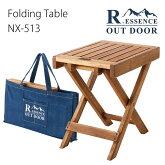 【代引き不可】折りたたみ式フォールディングテーブルアウトドア木製デッキチェアガーデンニング天然木オシャレキャンプ