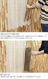 ウォールパネルDIY天然木壁店舗施設おしゃれ簡単シンプルウッド