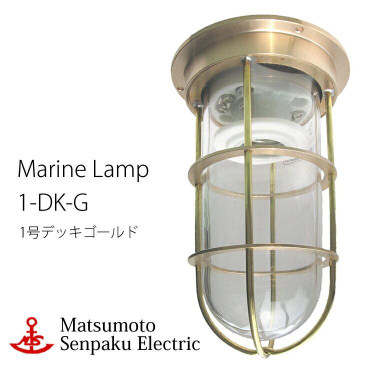 【レビューでクーポンプレゼント】松本船舶 1号デッキゴールド 1-DK-G 照明 真鍮製 マリンランプ (MALINE LAMP) アウトドア ライト 壁付照明 エクステリア照明 ポーチライト 玄関 外灯 庭 ガーデン 店