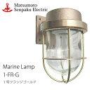 松本船舶 1号フランジゴールド 1-FR-G 照明 真鍮製 マリンランプ (MALINE LAMP) アウトドア ライト 壁付照明 エクステリア照明 ポーチライ...