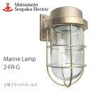 松本船舶 2号フランジゴールド 2-FR-G 照明 真鍮製 マリンランプ (MALINE LAMP) アウトドア ライト 壁付照明 エクス…