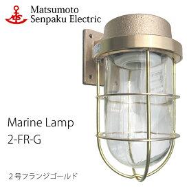 【レビューでクーポンプレゼント】松本船舶 2号フランジゴールド 2-FR-G 照明 真鍮製 マリンランプ (MALINE LAMP) アウトドア ライト 壁付照明 エクステリア照明 ポーチライト 玄関 外灯 庭 ガーデン あす楽 屋外屋内兼用