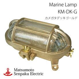【レビューでクーポンプレゼント】松本船舶 カメガタデッキゴールド KM-DK-G 照明 真鍮製 マリンランプ (MALINE LAMP) アウトドア ライト 壁付照明 エクステリア照明 ポーチライト 玄関 外灯 庭 あす楽 屋外屋内兼用