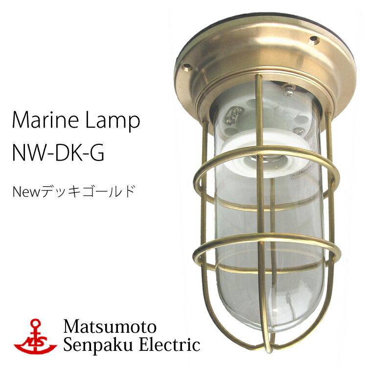 【レビューでクーポンプレゼント】松本船舶 NEWデッキゴールド NW-DK-G 照明 真鍮製 マリンランプ (MALINE LAMP) アウトドア ライト 壁付照明 エクステリア照明 ポーチライト 玄関 外灯 庭 ガーデン