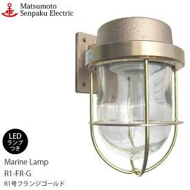 【レビューでクーポンプレゼント】松本船舶 R1号フランジゴールド R1-FR-G LED 照明 真鍮製 マリンランプ (MALINE LAMP) アウトドア ライト 壁付照明 エクステリア照明 ポーチライト 玄関 外灯 庭 屋外屋内兼用