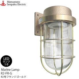 【レビューでクーポンプレゼント】松本船舶 R2号フランジゴールド R2-FR-G LED 照明 真鍮製 マリンランプ (MALINE LAMP) アウトドア ライト 壁付照明 エクステリア照明 ポーチライト 玄関 外灯 庭 屋外屋内兼用