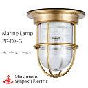 【レビューでクーポンプレゼント】松本船舶 ゼロデッキゴールド ZR-DK-G 照明 真鍮製 マリンランプ (MALINE LAMP) …