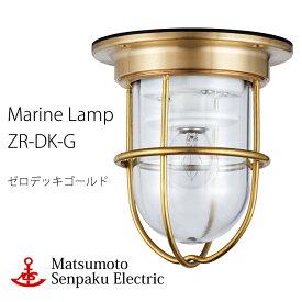 【レビューでクーポンプレゼント】松本船舶 ゼロデッキゴールド ZR-DK-G 照明 真鍮製 マリンランプ (MALINE LAMP) アウトドア ライト 天井照明 エクステリア照明 ポーチライト 玄関 外灯 庭 ガーデン 屋外屋内兼用