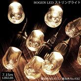 SOGENLEDストリングライト電球色4572昼白色4582