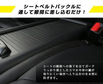 すきまクッション車内で小物を落としたときにシートの隙間に落ちるのを未然に防ぐクッション簡単装着合皮レザーだから見た目高級感アップ!クッションカバーアクセサリー