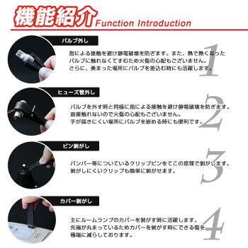 内張りはがしマルチツールDIYルームランプ交換時のカバーはずしに便利(レビュー記載で送料無料)