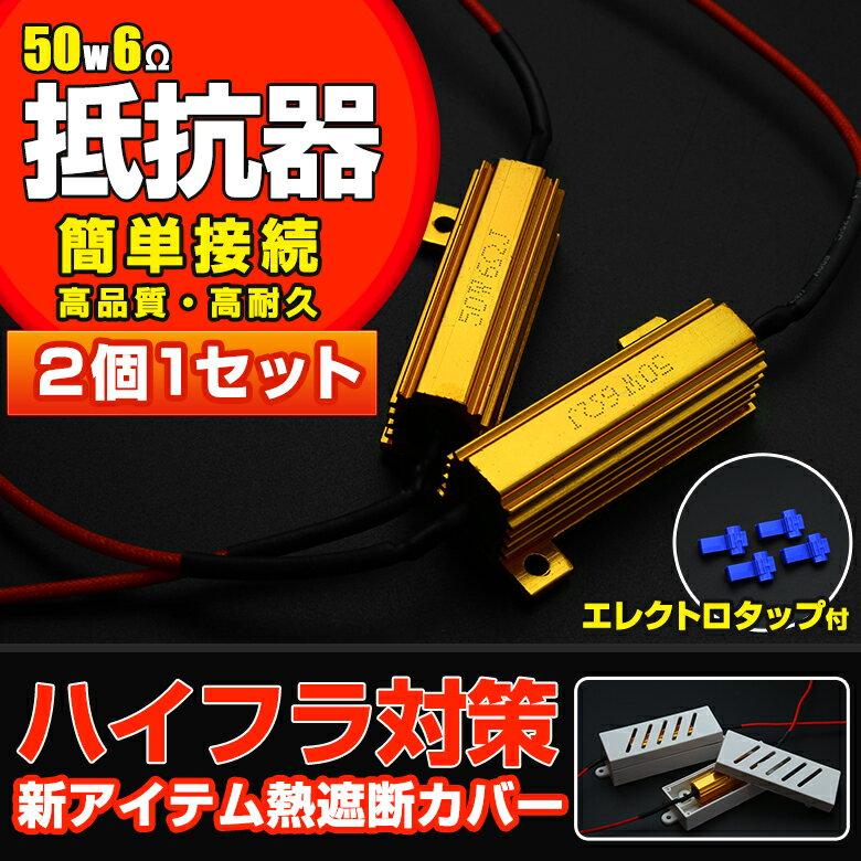 抵抗器 ウィンカー球をLED球に変更の際必須の商品 アルミヒートシンク搭載ハイフラ防止50W 6Ω これで車1台分 抵抗器2個1セット ハイフラ防止 ハイフラ防止抵抗 ハイフラ