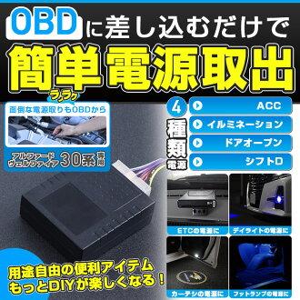 OBD OBD2 OBD 连接器 ACC 门打开的班次 D 门打开的树枝拿多电源 OBD vellfire 30 标 30 私人繁琐力量采取从 OBD 电源线束标 vellfire 30 系列 ()