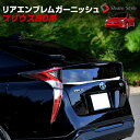 Rearemblemagarnish prius50 main