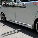 Alphard30 sidedoorgarnish main