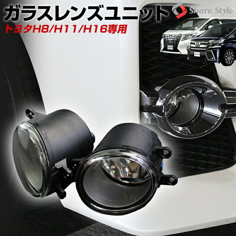 トヨタ H8 H11 H16バルブ専用 純正風フォグランプガラスレンズユニット 純正LEDフォグを社外品に変えれるセットフォグランプ ガラスレンズ HID LEDフォグ ライト フォグガラスレンズ[PT20]