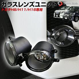 \ドライブセール開催中!最大20%引き/トヨタ H8 H11 H16バルブ専用 純正風フォグランプガラスレンズユニット 純正LEDフォグを社外品に変えれるセットフォグランプ ガラスレンズ HID LEDフォグ ライト フォグガラスレンズ[PT20]