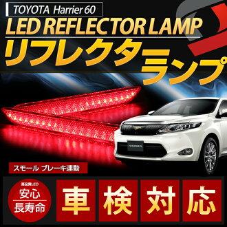 鷂 60 系統反射器刹車燈 LED 檢驗要求