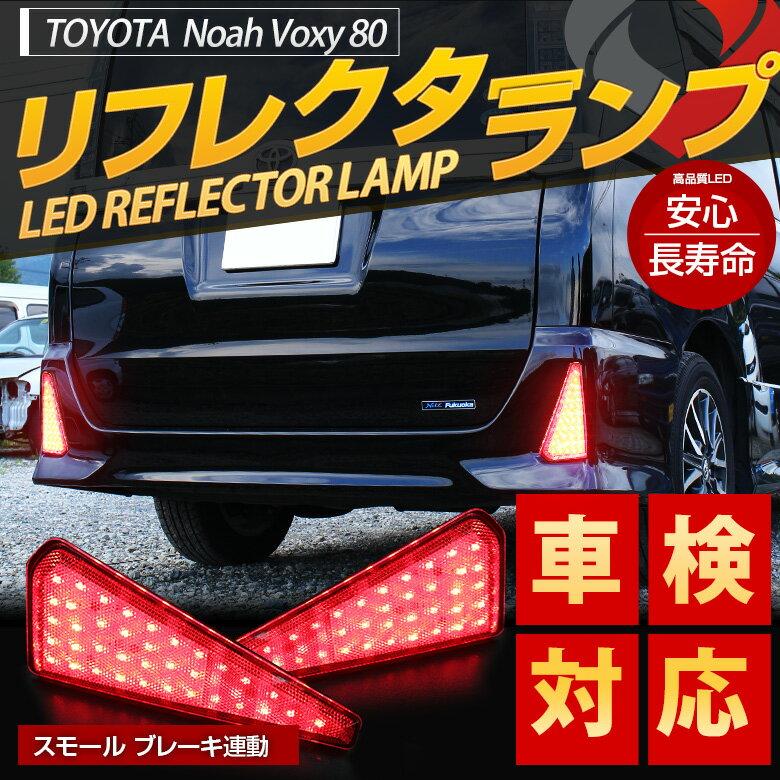 ヴォクシー 80系 ノア 80系 前期/後期 (煌 Zs Siグレード) エアログレード車 専用 リフレクター ブレーキランプ LED 車検 LEDリフレクター 80[K][PT20]