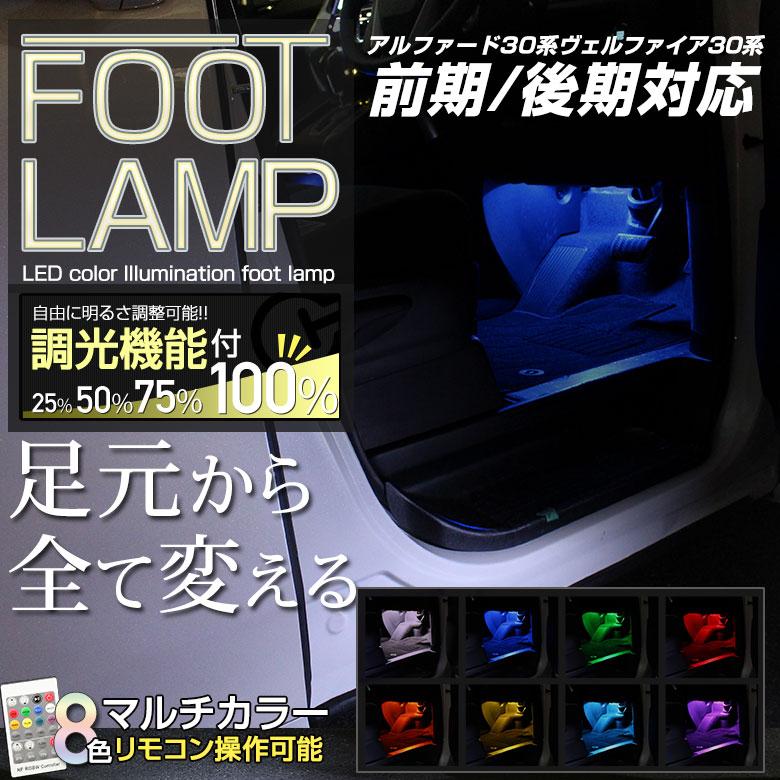 ヴォクシー 80 ノア 80 前期/後期 フットランプ 全グレード対応 リモコンでカラー変更 8色のカラーとRGB SMDで最高の明るさ フットライト LEDフットランプ 多車種取付け可能 調光式LED 減光 ヴォクシー 80系 ノア 80系 ルームランプ DIY