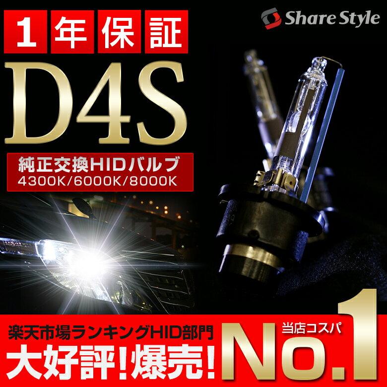 エスティマ 50系 D4S 純正HID交換用 ヘッドライト HIDバルブ 4300K 6000K 8000K 1年保証 最新のHID装着車対応!! 高品質D4S HID HIDバルブ