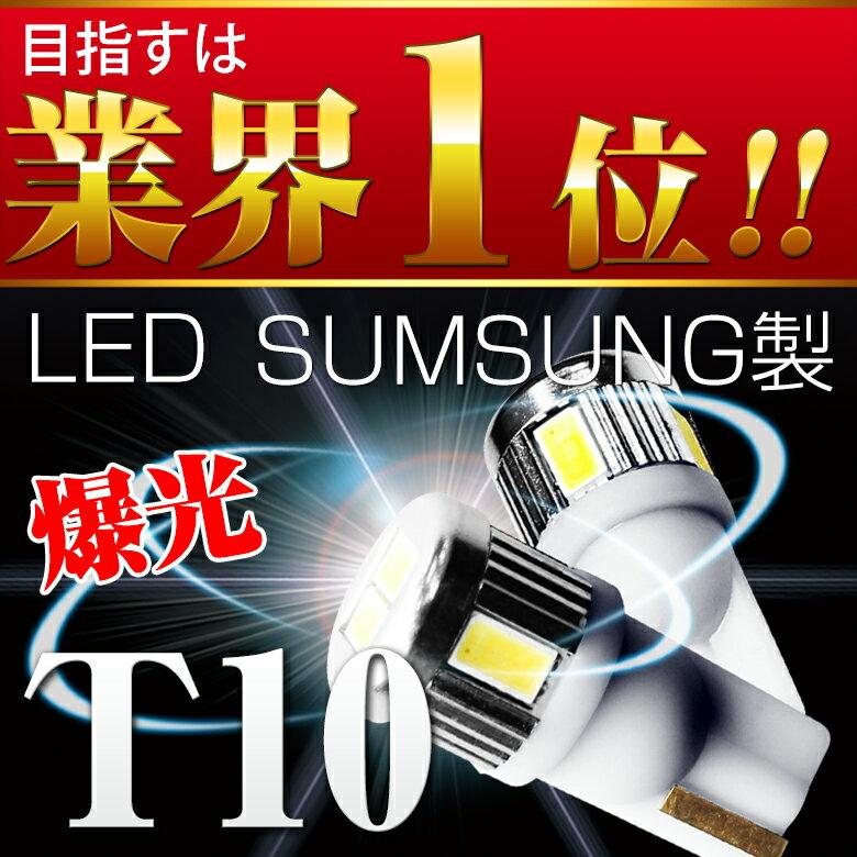 T10 LED サムスンメーカー製LED 採用 ウェッジ球 T10LEDバルブ アルミヒートシンク設計 ポジションランプ ライセンスランプ ドアカーテシランプ ルームランプ 2個1セット[PT10]