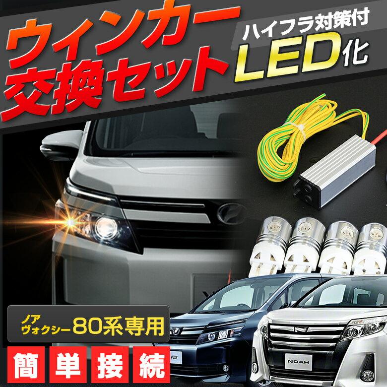 ヴォクシー 80系 ノア 80系 前期/後期 LEDウインカー交換セット T20ウェッジ球バルブ×4個 + ハイフラ防止 後付け ウィンカーリレー このセットで一台分 レギュレーター (送料無料) T20 LED ウィンカー[J]