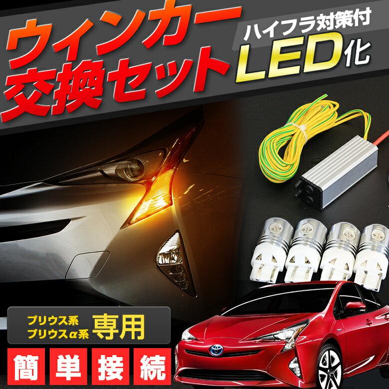 プリウス 50系 専用 LEDウインカー交換セット T20ウェッジ球バルブ×4個 + ハイフラ防止 後付け ウィンカーリレー このセットで一台分 レギュレーター (送料無料) T20 LED ウィンカー プリウス プリウス50[J]